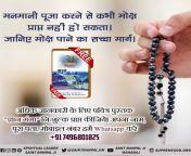 #Gyan_Ganga 📗मनमानी पूजा करने से कभी मोक्ष प्राप्ति नहीं हो सकती। जानिए मोक्ष पाने का सच्चा मार्ग। अवश्य पढ़ें पुस्तक ज्ञान गंगा। Send Your Full address on⤵️ Wa.me/917496801823 from पूजा भट्ट सेक्सी फोटो